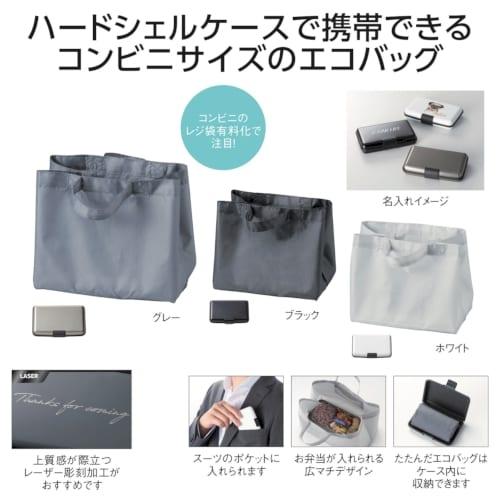 エコバッグインポケットケース【セミオーダー】