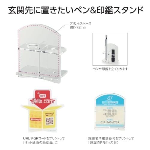 ペン&印鑑スタンド【フルカラーオリジナル印刷代含む】