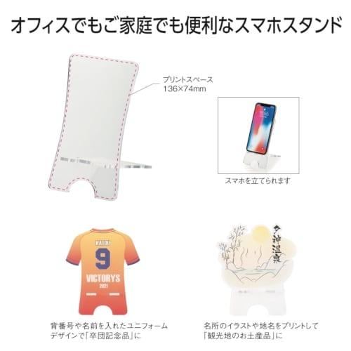 スマートフォンスタンド【フルカラーオリジナル印刷代含む】