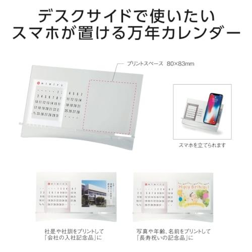 万年カレンダー&スマホスタンド【フルカラーオリジナル印刷代含む】