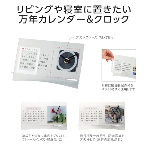 万年カレンダー&クロック【フルカラーオリジナル印刷代含む】