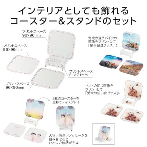 コースター&スタンドセット【フルカラーオリジナル印刷代含む】