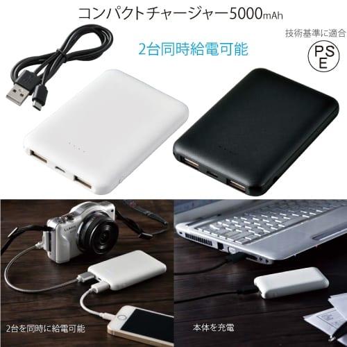 コンパクトチャージャー5000|MA048