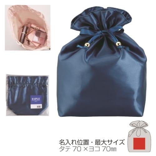 エスプレ・サテンキューブ巾着(ネイビー)【名入れ短納期可能】