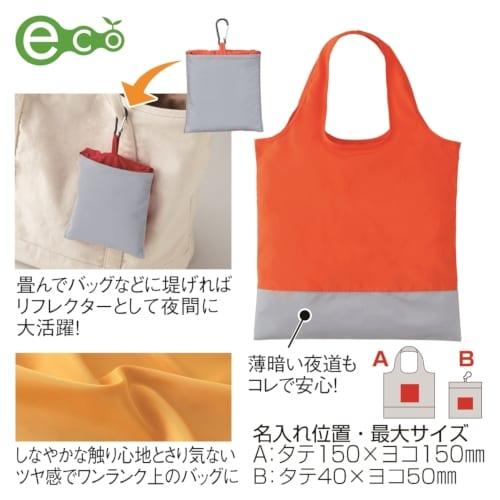 セルトナ・リフレクターポータブルエコバッグ(オレンジ)【名入れ短納期可能】