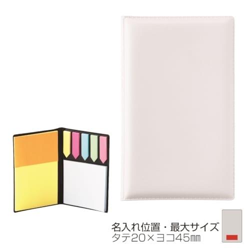 PVCケース入りバラエティふせんセット(ホワイト)◆