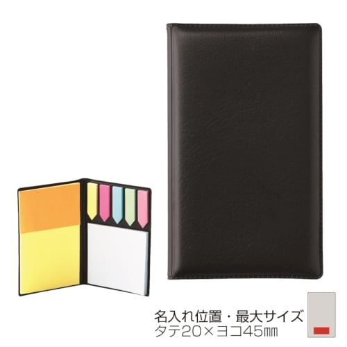 PVCケース入りバラエティふせんセット(ブラック)◆