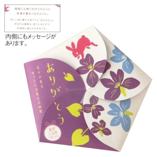 薬用入浴剤 ハナサクユ(スミレ)◆