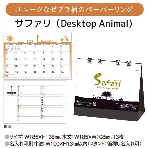 サファリ(Desktop Animal)|卓上カレンダー2021丑年