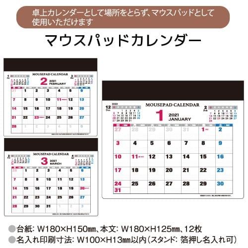 マウスパッドカレンダー|卓上カレンダー2021丑年