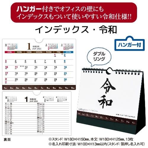 インデックス・令和|卓上カレンダー2021丑年