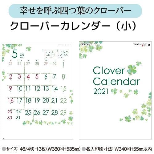 クローバーカレンダー(小)|壁掛けカレンダー2021丑年