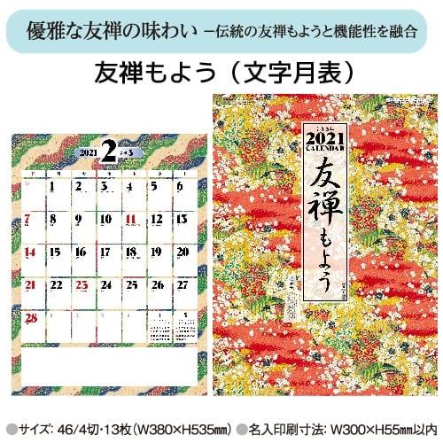 友禅もよう(文字月表)|壁掛けカレンダー2021丑年