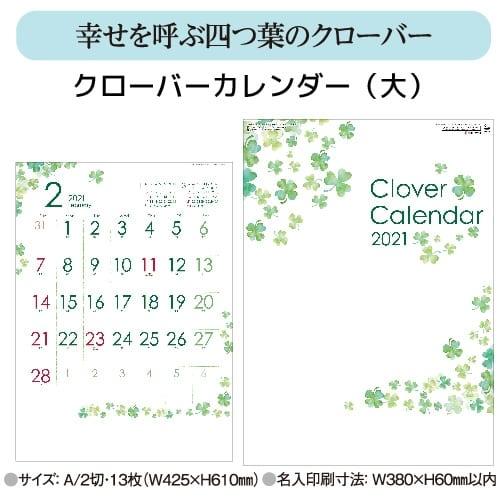 クローバーカレンダー(大)|壁掛けカレンダー2021丑年