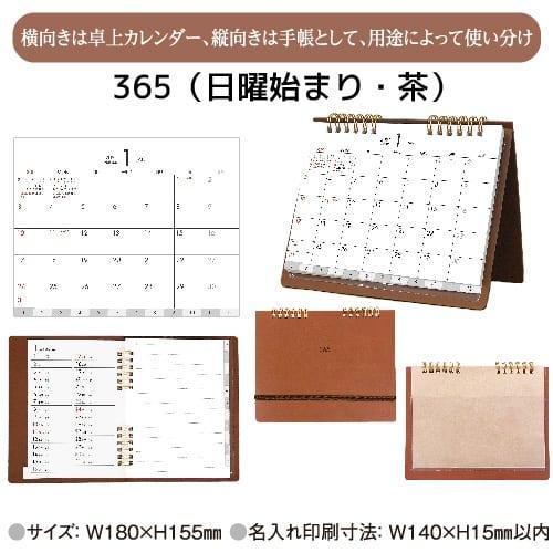 365(日曜始まり・茶)|卓上カレンダー2021丑年