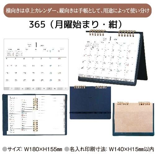 365(月曜始まり・紺)|卓上カレンダー2021丑年