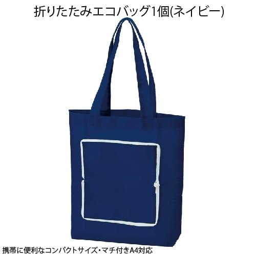 折りたたみエコバッグ1個(ネイビー)◆