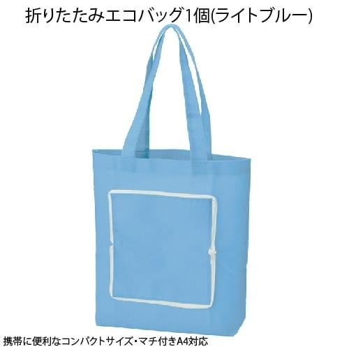 折りたたみエコバッグ1個(ライトブルー)◆