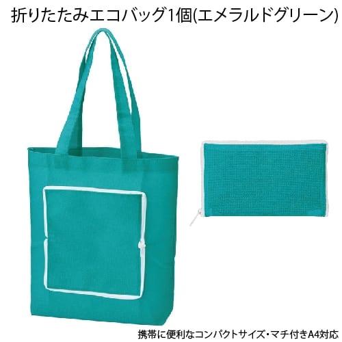 折りたたみエコバッグ1個(エメラルドグリーン)◆