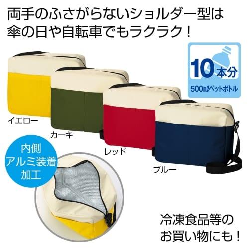 保冷温ショルダーバッグ1個【名入れ短納期可能】