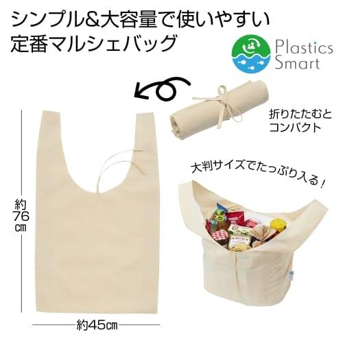 プラスチックスマート コットンマルシェバッグ