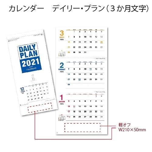 カレンダー デイリー・プラン(3か月文字)【2021丑年】1色印刷代・版代無料