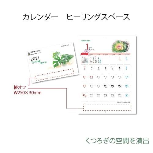 カレンダー ヒーリングスペース【2021丑年】1色印刷代・版代無料