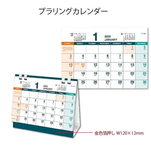 プラリングカレンダー【2021丑年】1色印刷代・版代無料