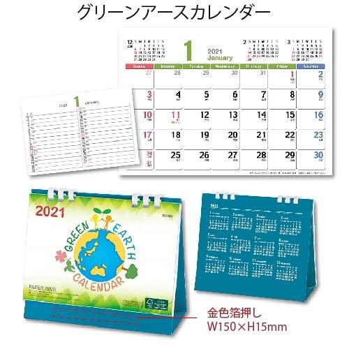 グリーンアースカレンダー【2021丑年】1色印刷代・版代無料