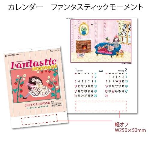 カレンダー ファンタスティックモーメント【2021丑年】1色印刷代・版代無料