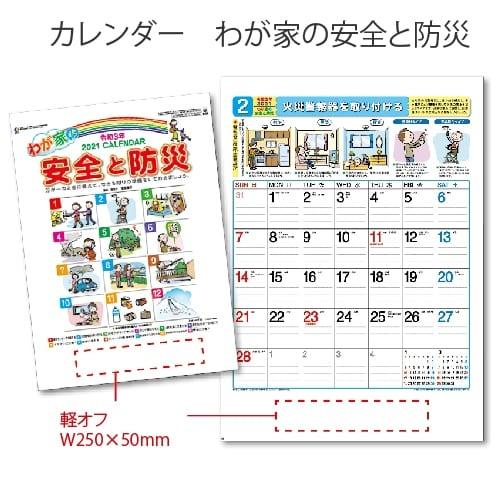 カレンダー わが家の安全と防災【2021丑年】1色印刷代・版代無料