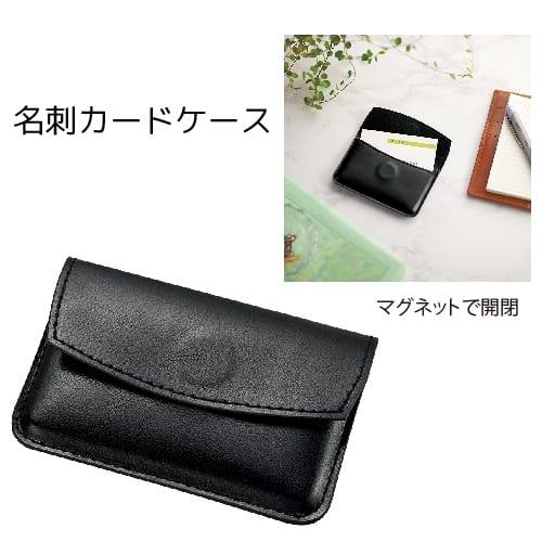 名刺カードケース|ST135