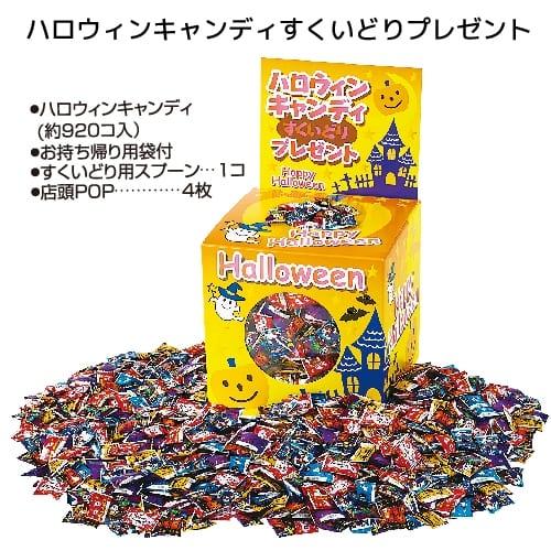 ハロウィンキャンディすくいどりプレゼント:21B0353