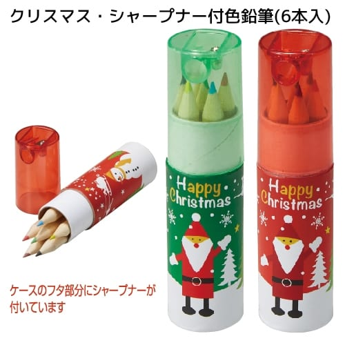 クリスマス・シャープナー付色鉛筆(6本入):20B0971