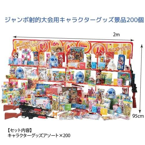 ジャンボ射的大会用キャラクターグッズ景品200個