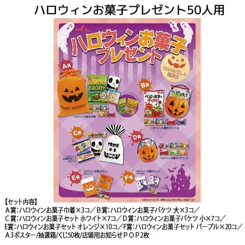 ハロウィンお菓子プレゼント50人用