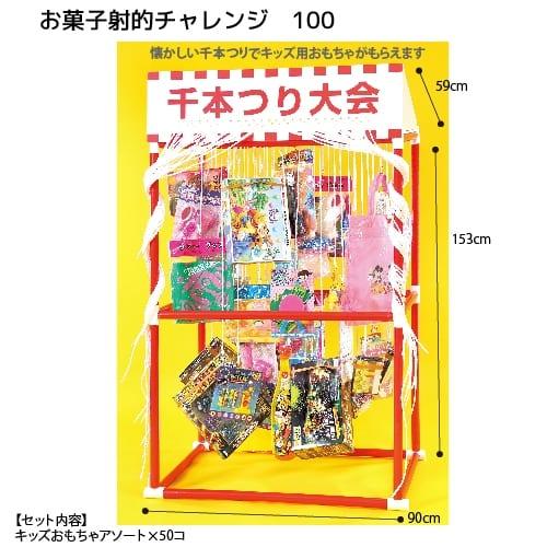 千本釣り大会用キッズセット(50人用/景品)
