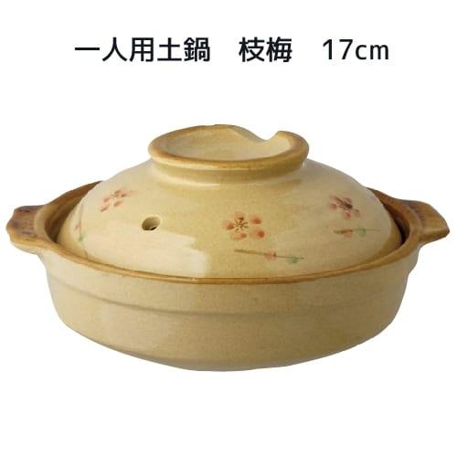 一人用土鍋 枝梅 17cm