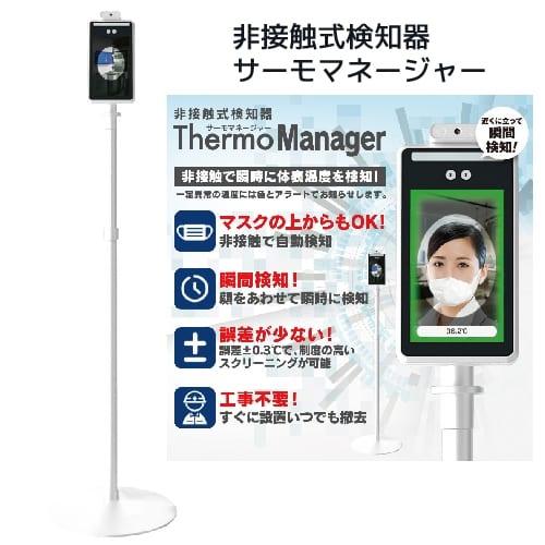 非接触式検知器サーモマネージャー【エチケット・感染症対策】