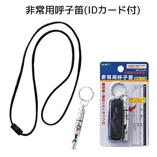 非常用呼子笛(IDカード付)