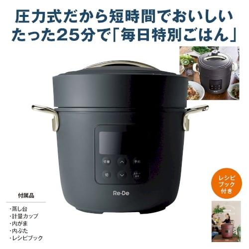 Re・De Pot電気圧力鍋2L ブラック