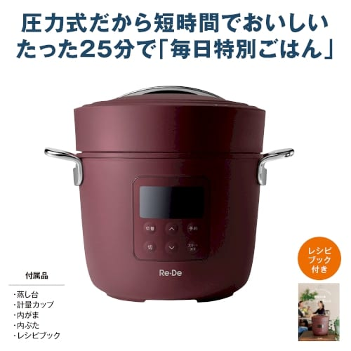 Re・De Pot電気圧力鍋2L レッド