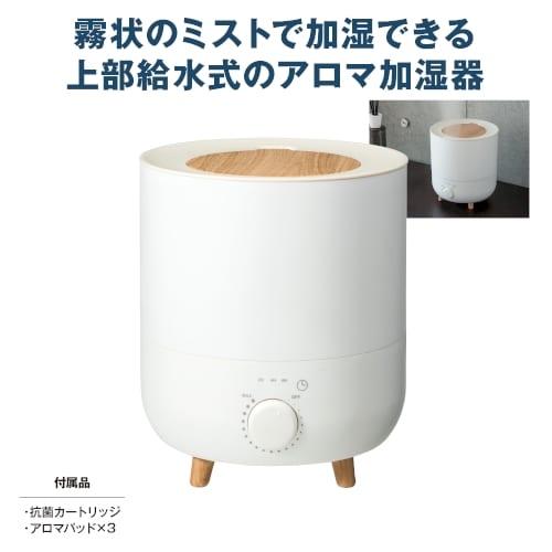 アロマ加湿器フォグミスト2L ホワイト