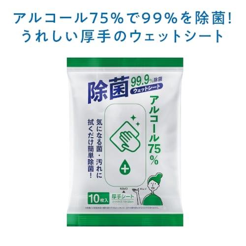 アルコール75%除菌ウェットシート10枚入【エチケット・感染症対策】