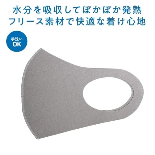 あったかフリースマスク1枚入 グレー【エチケット・感染症対策】