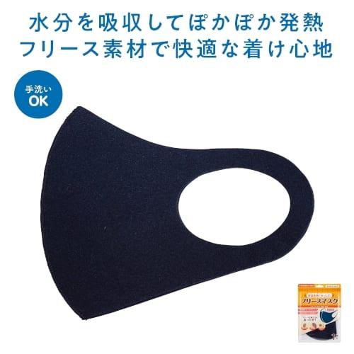 あったかフリースマスク1枚入 ネイビー【エチケット・感染症対策】