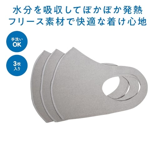 あったかフリースマスク3枚入 グレー【エチケット・感染症対策】