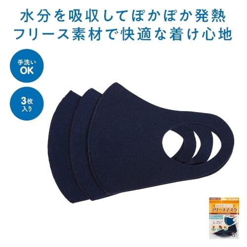 あったかフリースマスク3枚入 ネイビー【エチケット・感染症対策】