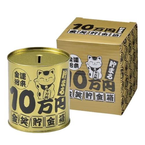 10万円貯まる 金笑貯金箱