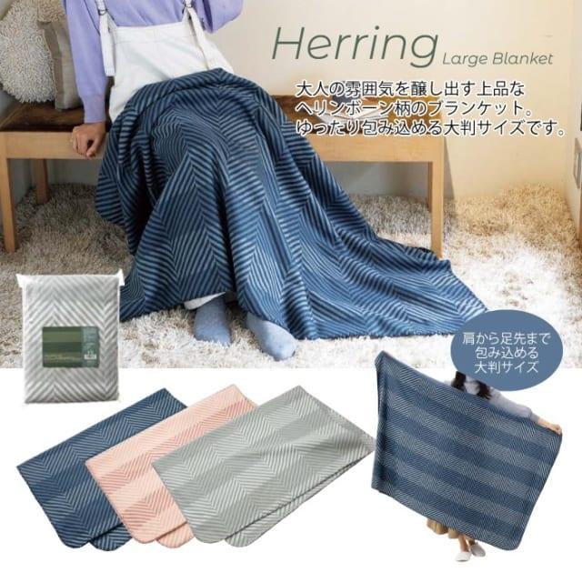 ヘリング/大判ブランケット